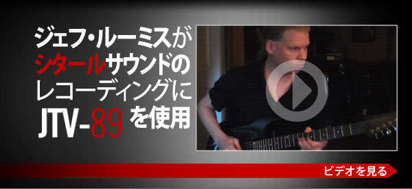 Jeff Loomis Sitar with JTV-89